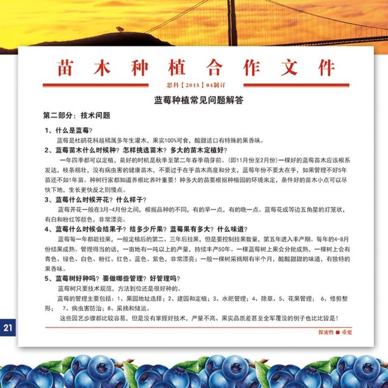种植合作手册12.jpg