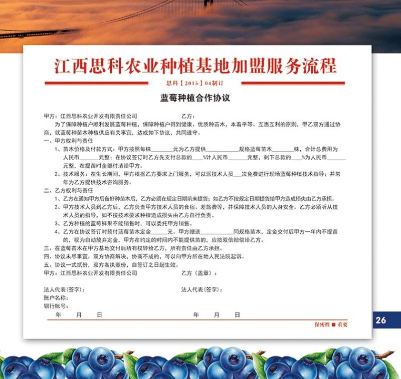 种植合作手册14.jpg