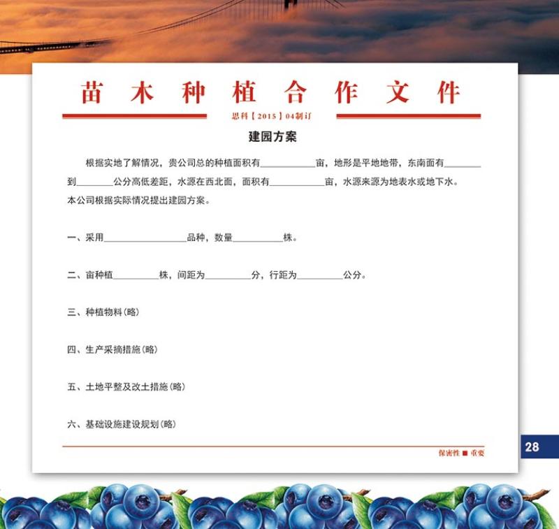 种植合作手册15.jpg