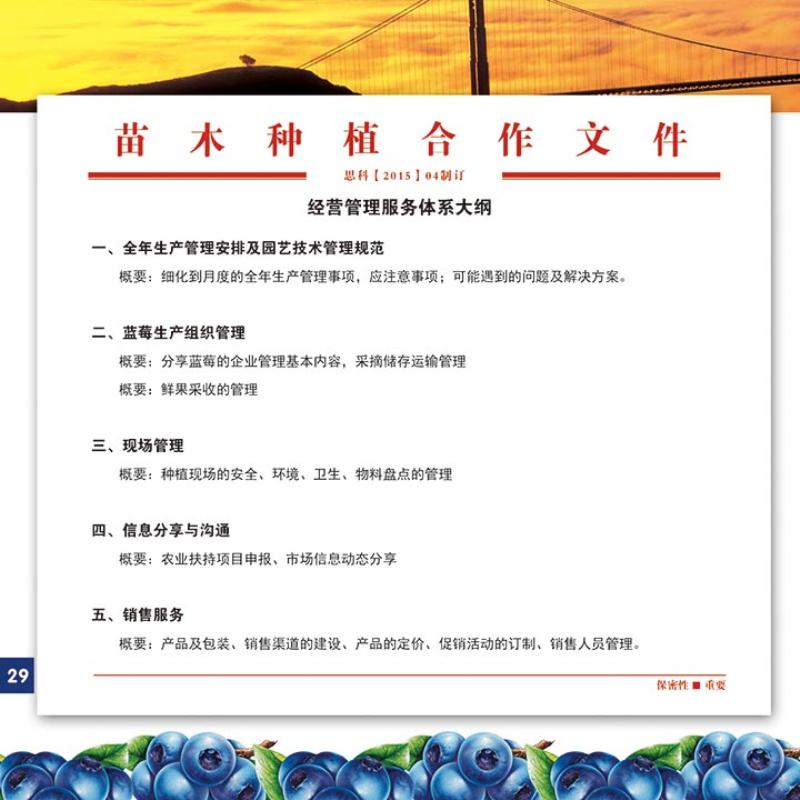 种植合作手册16.jpg