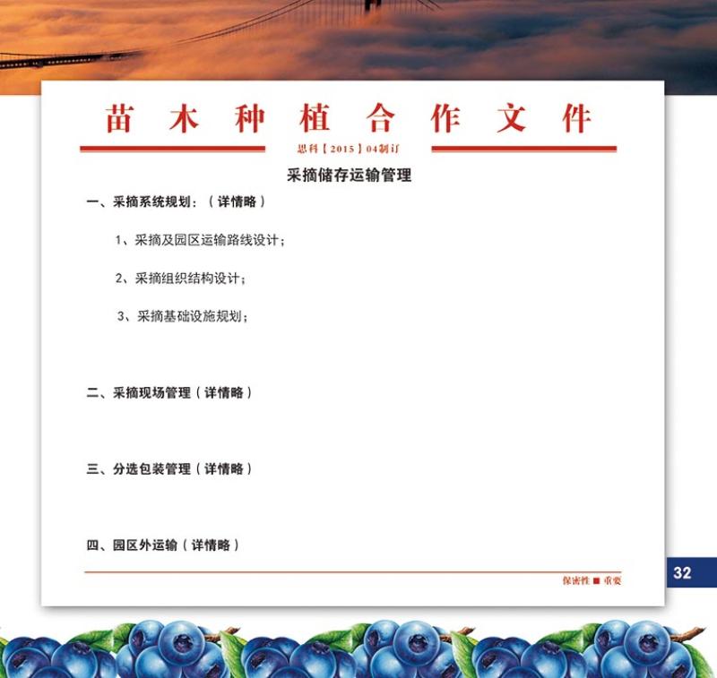 种植合作手册17.jpg