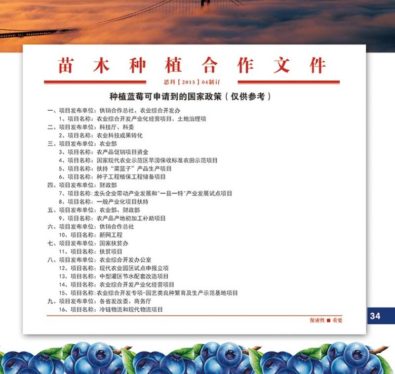 种植合作手册18.jpg
