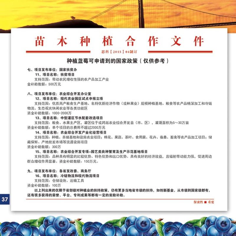 种植合作手册20.jpg
