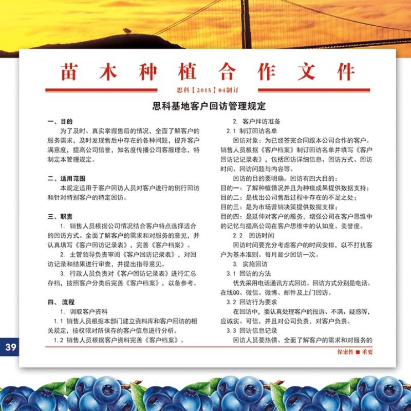 种植合作手册21.jpg