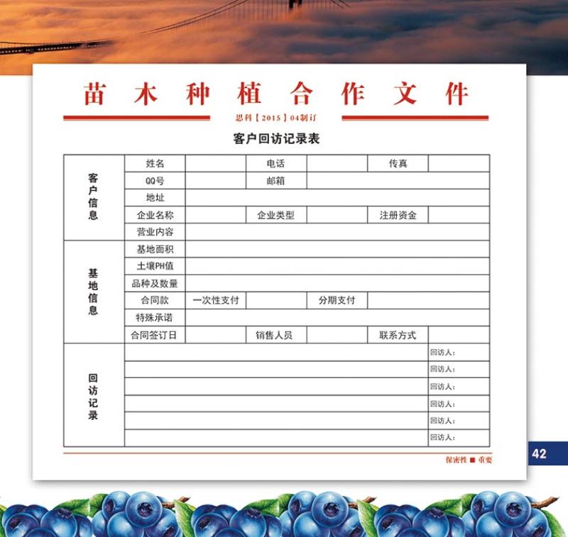 种植合作手册22.jpg